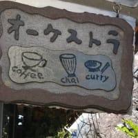 西荻窪ランチ 『カフェオーケストラ』 ・・・東京アラート発動してますっ!