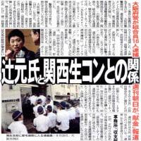 昨年の大阪都構想反対派が・・・隠さない左派の恐ろしさ