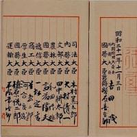 日本国憲法施行70年目に想うこと