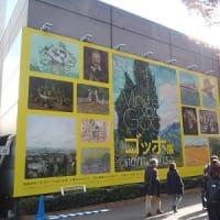 上野で美術鑑賞、神田で忘年会、翌日駒込で六義園、また上野・・・・