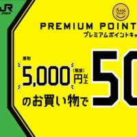 JREポイントアップキャンペーン開催中!!