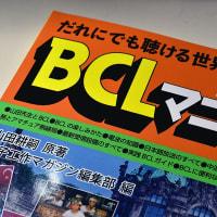 [令和版]BCLマニュアルをシャックに「設置」