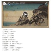 皆既月食。  東京オリンピックのCM(フランス国営放送)