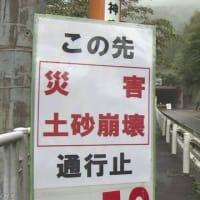 台風19号で通行止めになっていた箱根の国道138号線 年内に通行可能|じねんじょ蕎麦 箱根 九十九