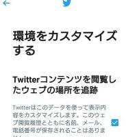 Twitterの登録覚書