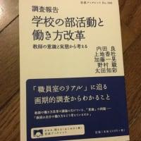 内田良 他 『学校の部活動と働き方改革』