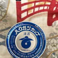 ★安い旨酒を探す!【カップ酒呑み比べ】その27.「越乃白雁 黒松」