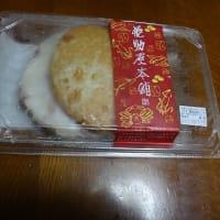 広島、鳥取お土産買ってきました
