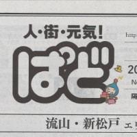 『ぱど』12月13日号に、森の図書館主催の4つのイベントが紹介されました
