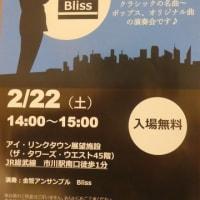 『金管アンサンブル Bliss』ミニ・コンサートが2月22日に開催されるよう@アイ・リンクタウン展望施設(ザ・タワーズウエスト45階)