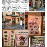 中華街の食事をまとめてみた その226 「大通り31」 同發本店「広東」②「読売・焼き物シェア」
