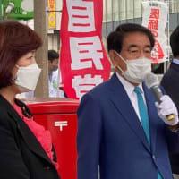 下村博文前政調会長からの応援