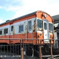 加悦SL広場(2020.3.20) 旧加悦鉄道 キハ08-3