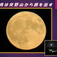 月が出た出た 「名月は交野山から顔を出す」
