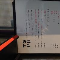 カニトン@東神奈川
