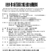 日光市・第13回 「 足尾石刀節」全国大会