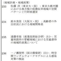 秋にしゃべるはずだった内容をこちらで。日本地理学会春季大会オンライン