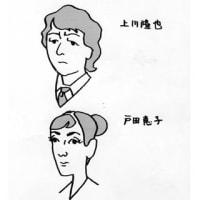 はじめての似顔絵教室(上川隆也、戸田恵子)