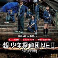 超・少年探偵団NEO -Beginning