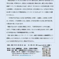 2021歌舞伎学会夏期企画「演劇の証言 矢野誠一氏に聞く」