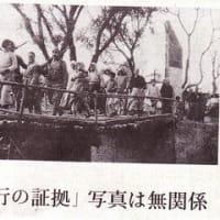 中国の実態2ー「中国の勝利」 捏造報道 ー「暴行の証拠」写真は無関係