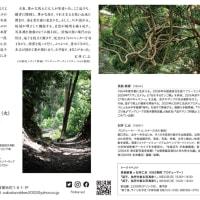 大阪G &S根雨で長島敏春写真展「逗子」を開催(8月6日〜9月28日)