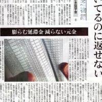 東京新聞 新貧乏物語 悲しき奨学金2 膨らむ延滞金減らない元金