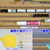◆鉄道模型、線路の湿式クリーニング棒が寿命となりました…