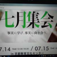 今週末は京都で2回の講演会---13日(土)京都行動、14日(日)司法修習生全国集会