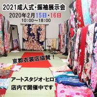 2021 振袖展示会