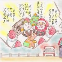 てつやくんのクリスマスケーキ6