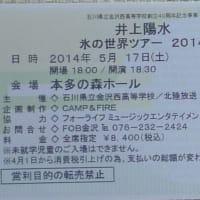 井上陽水 氷の世界ツアー 2014