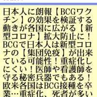 狂気!日本人には【アビガン】使わず、希望する国に無償供与へ!菅官房長官!希望する国々と協議しながら臨床研究を拡大すると!世界はとっくにアビガン使用している!安倍晋三一味の殺人コロナテロ!