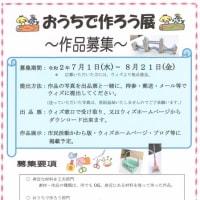 「おうちで作ろう展」作品応募受付 明日から!