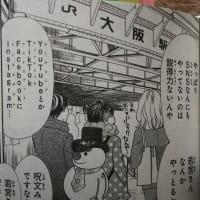 「ちはやふる」舞台検証第11回・大阪市編