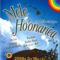 ハワイアンミュージックの競演「Mele Ho'onanea」