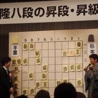 杉本昌隆八段の昇段・昇級を祝う会!