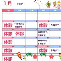 1月の診療案内(改)