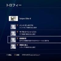 PS4ゲーム『スナイパーエリート4』クリアしました。(ヘッドショットよりも睾丸ショットが決まると快感♪)