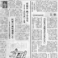 自民党の説明責任は免れない/【河井事件秘書有罪】 主張・・・今日の赤旗記事