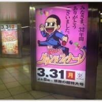 新宿アルタ地下に『笑っていいとも!』ラスト広告