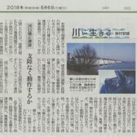 第80回 河口堰と津波 南海トラフ大震災の後に!