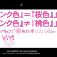 第拾八景【ウサマコ参戦 ~ 「『ピンク色』=『桜色』」】