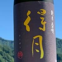 朝日山「得月 純米大吟醸」