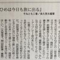 『ひめは今日も旅に出る』の書評が「全国商工新聞」8月19日と「民医連新聞」8月19日に載りました!