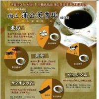 肺炎球菌に作用する「たんぽぽ食品」