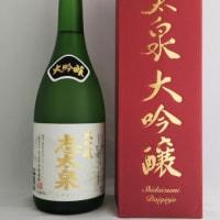 志太泉 大吟醸 カートン新しくなりました。