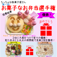 ちっちゃな駄菓子屋さん~その63~