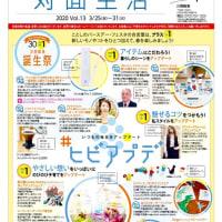 川西阪急 3月のナチュールサロン「春色ボトルアレンジ」