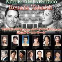 『マリオ・デル・モナコ生誕100周年&レナータ・テバルディ没後10周年記念ガラ・コンサート』